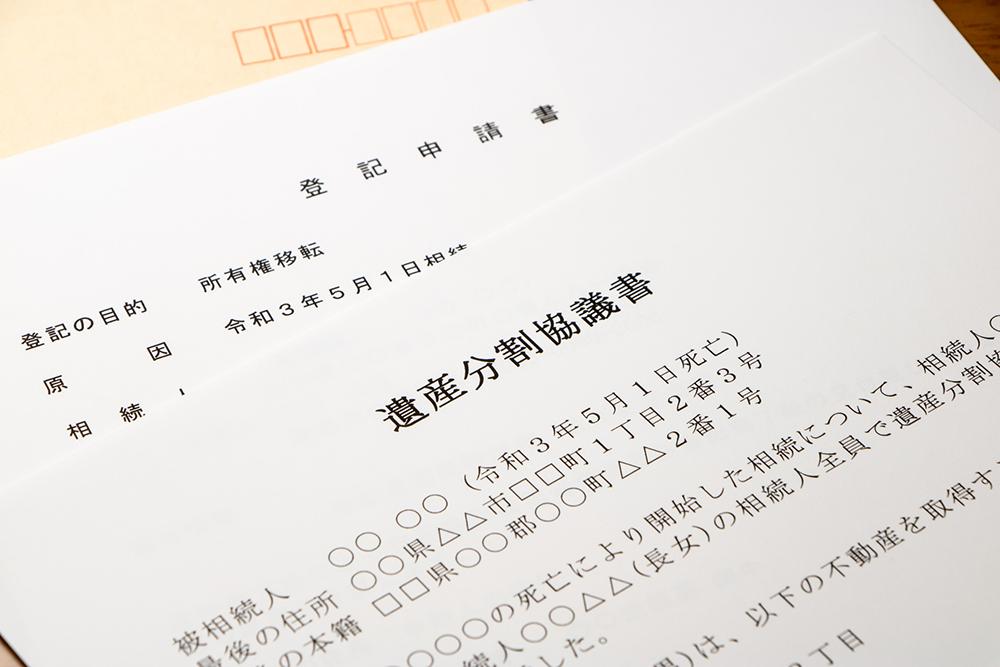 遺産分割協議書のひな形・書き方
