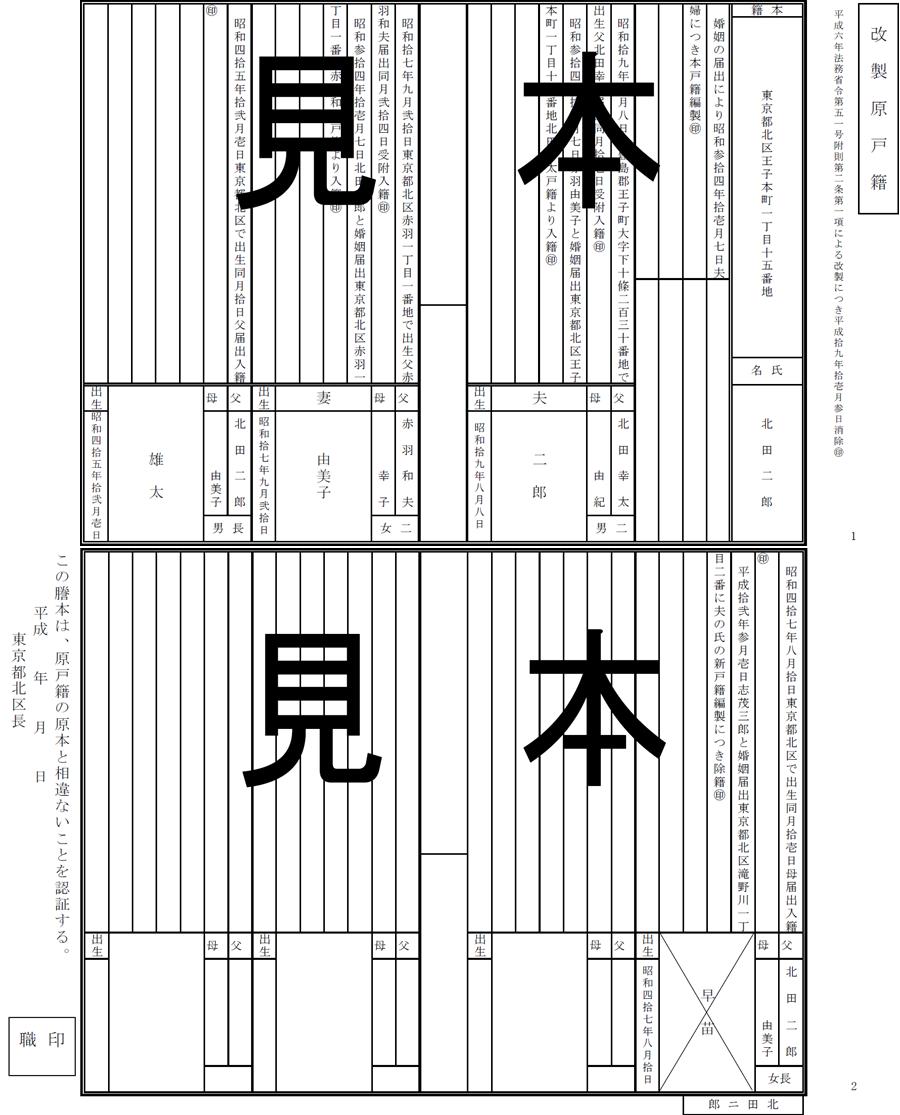 方 戸籍 票 の 附 取り 【解説】戸籍謄本の4つの取り方・取り寄せ方法