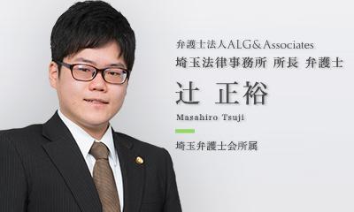 弁護士法人ALG & Associates 埼玉法律事務所