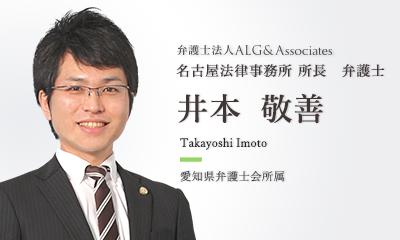 弁護士法人ALG & Associates 名古屋法律事務所