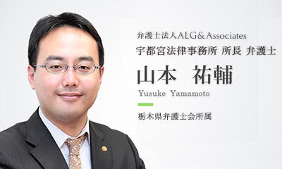 弁護士法人ALG & Associates 宇都宮法律事務所