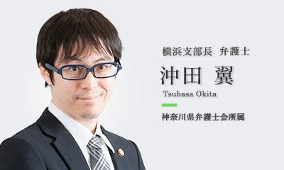 弁護士法人ALG & Associates 横浜支部