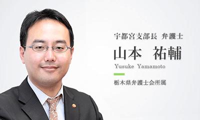 弁護士法人ALG & Associates 宇都宮支部