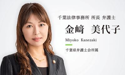 弁護士法人ALG & Associates 千葉法律事務所