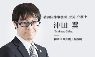 弁護士法人ALG & Associates 横浜法律事務所