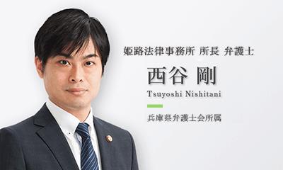 弁護士法人ALG & Associates 姫路法律事務所