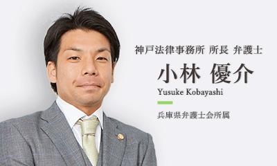 弁護士法人ALG & Associates 神戸法律事務所