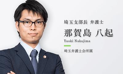 弁護士法人ALG & Associates 埼玉支部