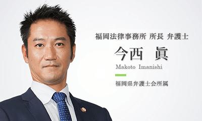 弁護士法人ALG & Associates 福岡法律事務所