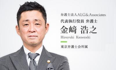弁護士法人ALG & Associates