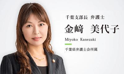 弁護士法人ALG & Associates 千葉支部