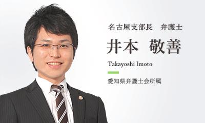 弁護士法人ALG & Associates 名古屋支部