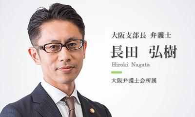 弁護士法人ALG & Associates 大阪支部