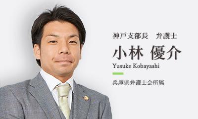 弁護士法人ALG & Associates 神戸支部