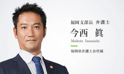 弁護士法人ALG & Associates 福岡支部
