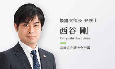 弁護士法人ALG & Associates 姫路支部