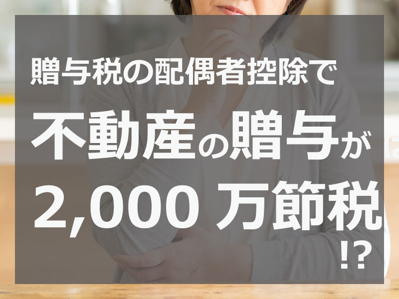 贈与税の配偶者控除で最大2,000万円まで節税できる