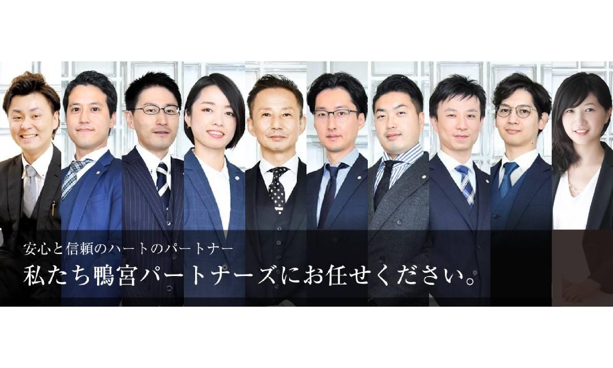 司法書士法人行政書士法人鴨宮パートナーズ 渋谷オフィス