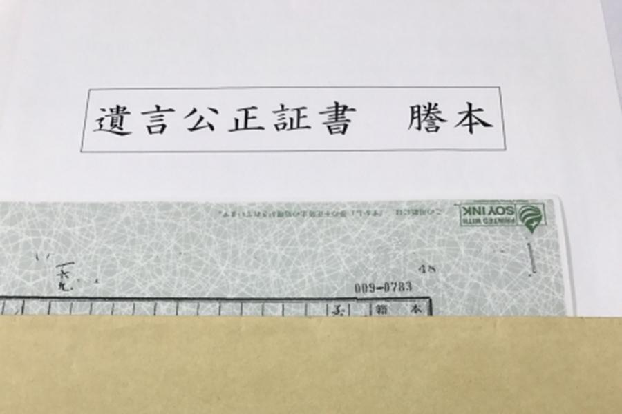 遺言公正証書(公正証書遺言)の書き方、承認、費用