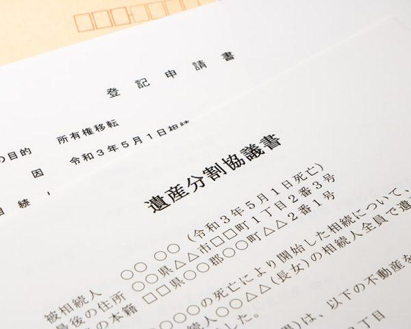 遺産分割協議書の提出先は?期限やコピーの可否についても詳しく紹介!