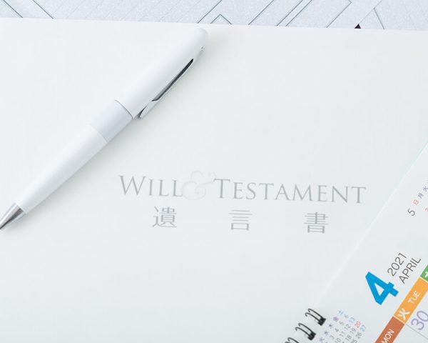 清算型遺贈(清算型遺言)の文言、遺言執行者、登記、譲渡所得税