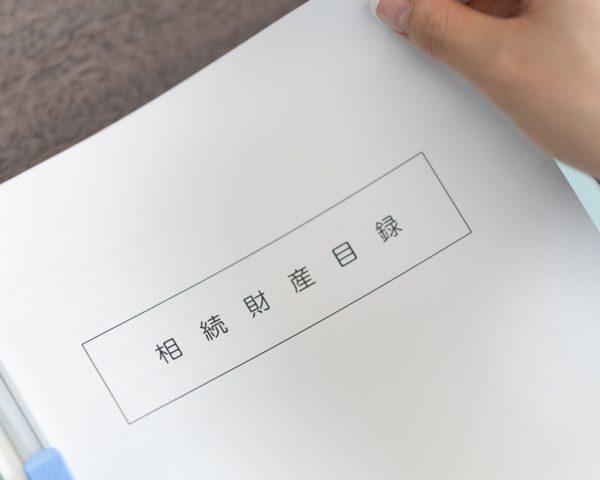 遺産目録(相続財産目録)とは?書き方と記載例、ひな形の書式