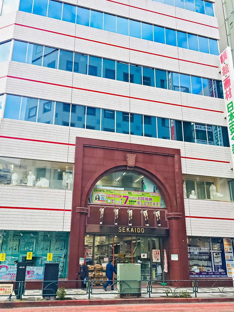 辻・本郷税理士法人 新宿HR事務所