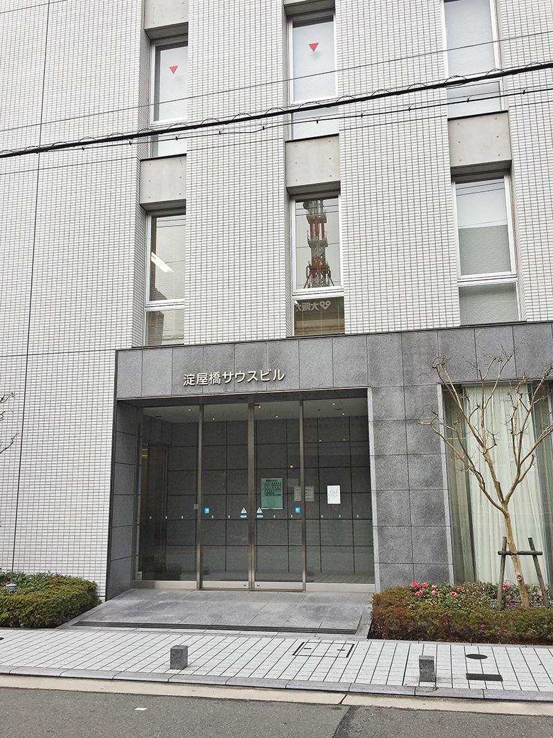 辻・本郷税理士法人 大阪事務所