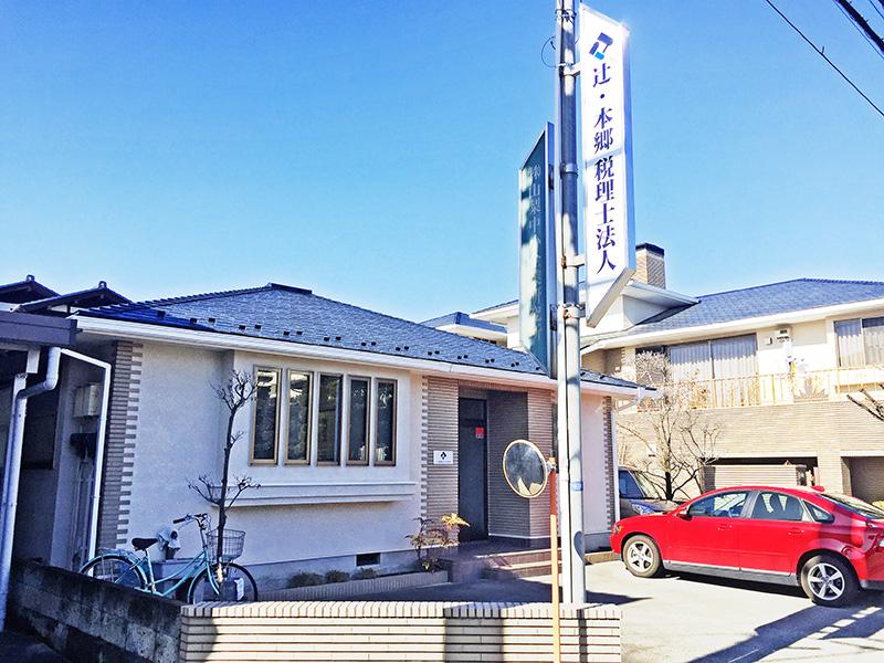辻・本郷税理士法人 甲府事務所