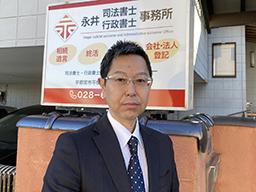 永井司法書士・行政書士事務所