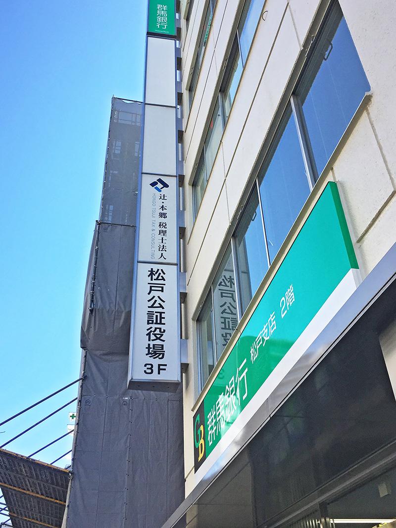 辻・本郷税理士法人 松戸事務所