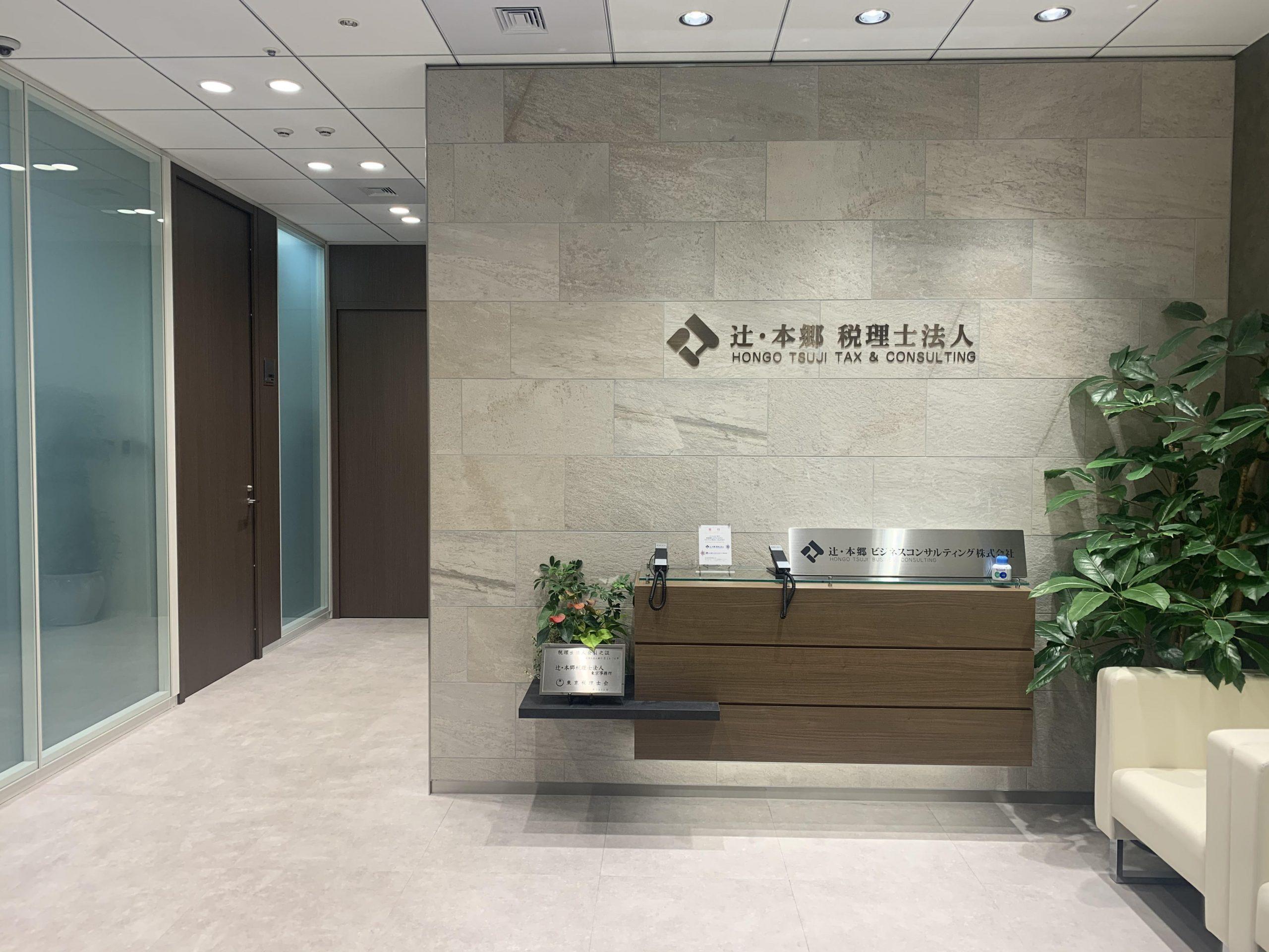 辻・本郷税理士法人 東京事務所
