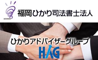 福岡ひかり司法書士法人