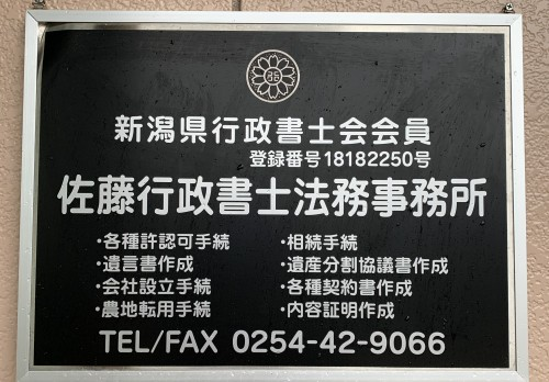 佐藤行政書士法務事務所