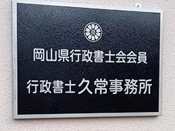 行政書士久常事務所