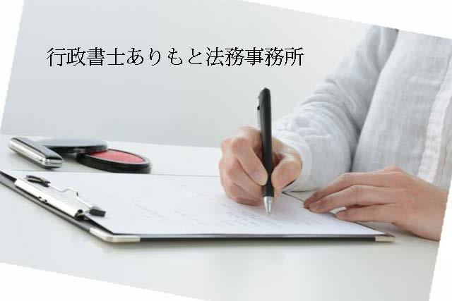 行政書士ありもと法務事務所