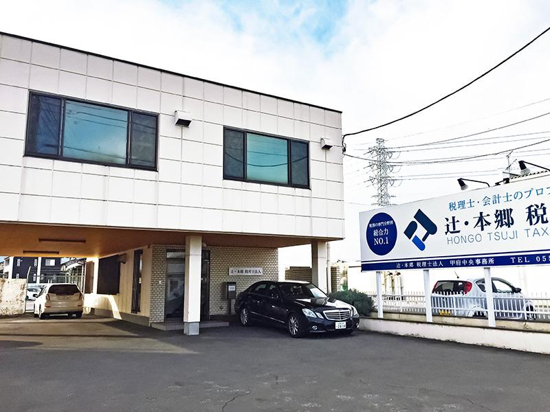 辻・本郷税理士法人 甲府中央事務所