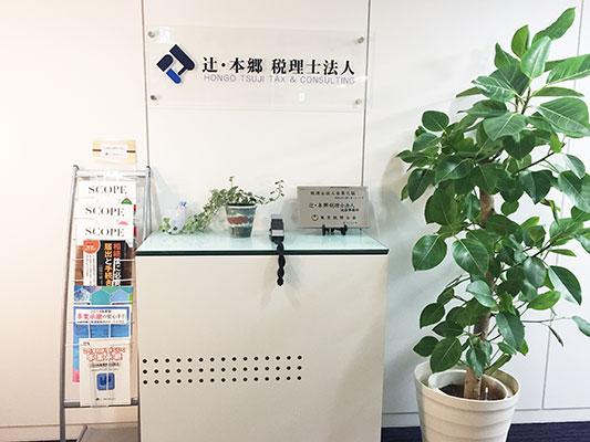 辻・本郷税理士法人 池袋事務所