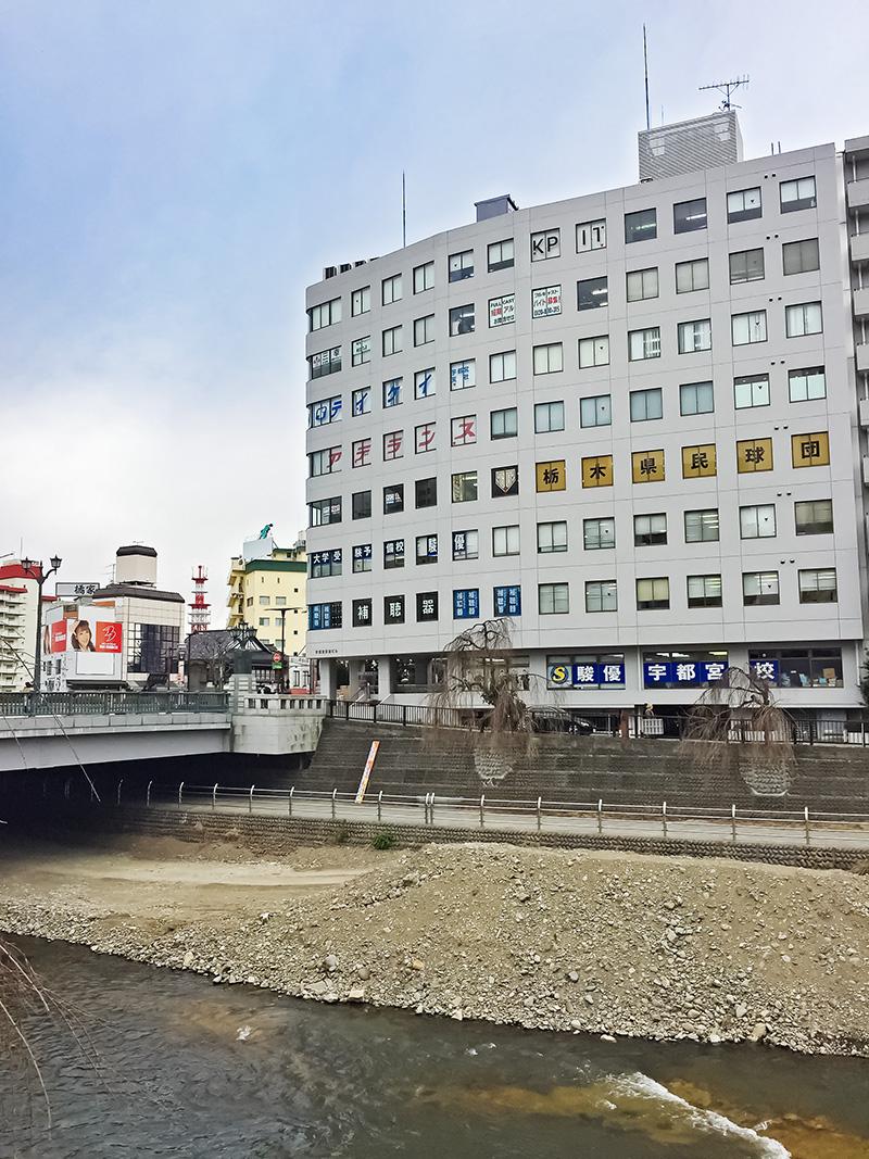 辻・本郷税理士法人 宇都宮事務所