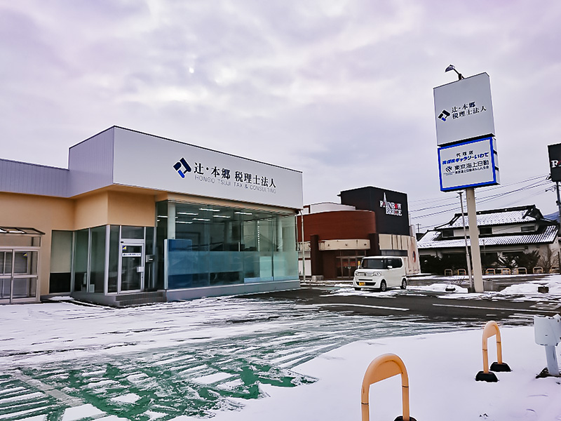辻・本郷税理士法人 遠野事務所