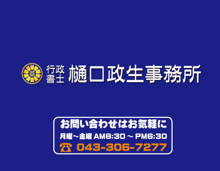行政書士樋口政生事務所