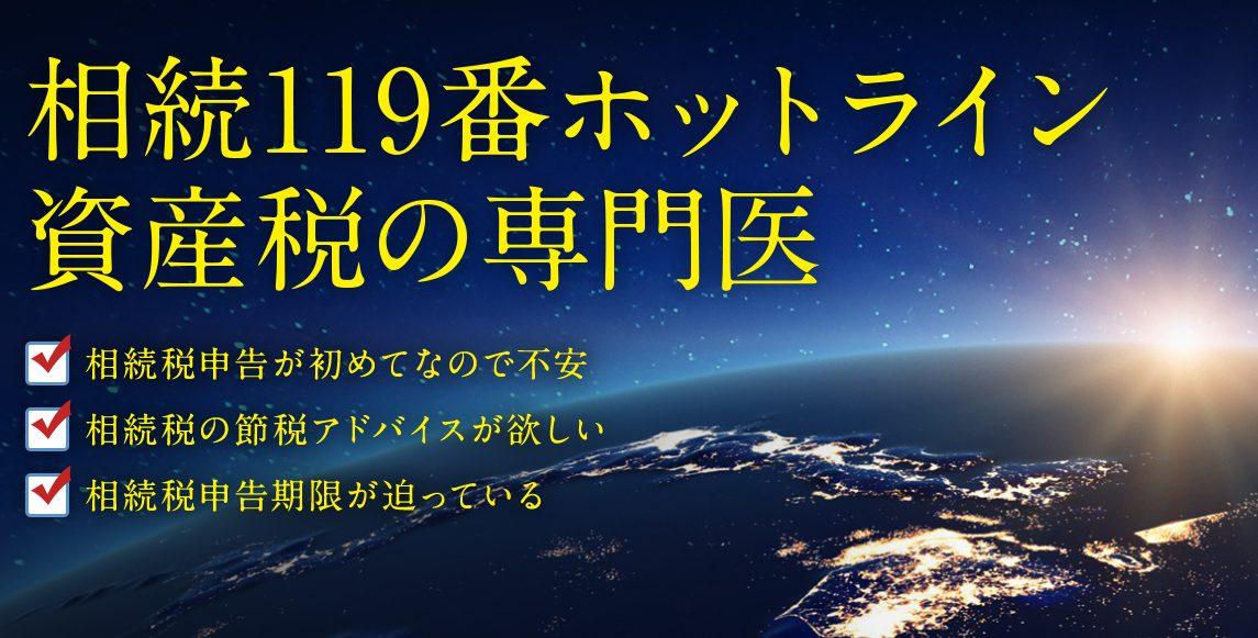 相続119番ホットライン 倉田淳一税理士事務所
