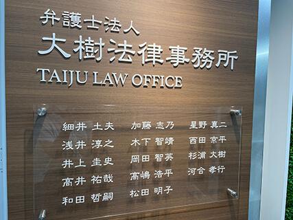 弁護士法人大樹法律事務所