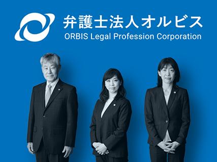 弁護士法人オルビス大阪事務所
