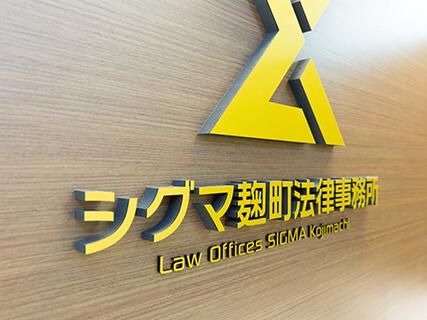 シグマ麹町法律事務所