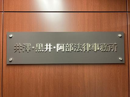 井澤・黒井・阿部法律事務所 神奈川オフィス