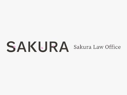 SAKURA法律事務所