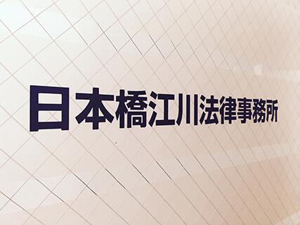 日本橋江川法律事務所