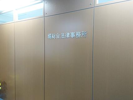 堀総合法律事務所