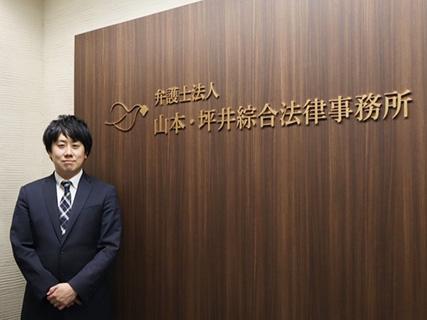 弁護士法人山本・坪井綜合法律事務所 福岡オフィス